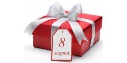 Подарки на 8 Марта в Баку