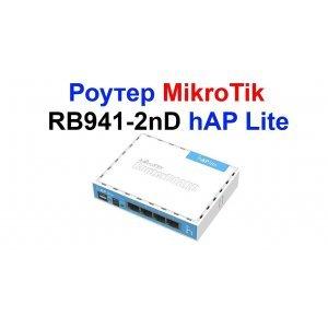 MikroTik Wi-Fi роутер (RB941-2nD)