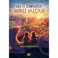 книга Əsli Səmədova Əli Və Zümrüdün Sehrli Xalçası